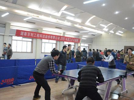 2015年职工乒乓球赛圆满落幕